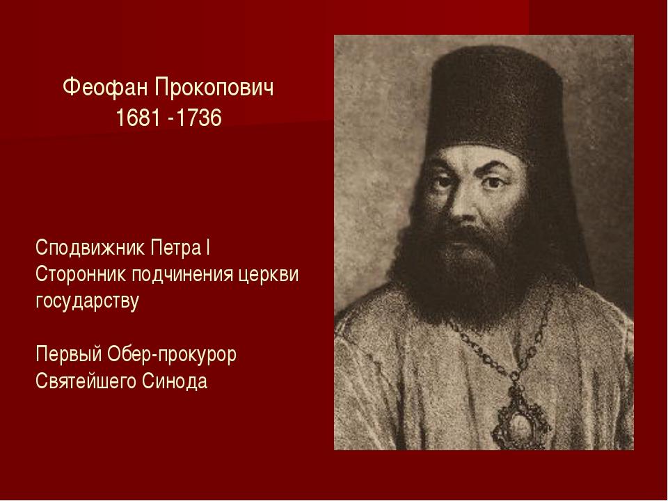 Феофан Прокопович 1681 -1736 Сподвижник Петра I Сторонник подчинения церкви г...