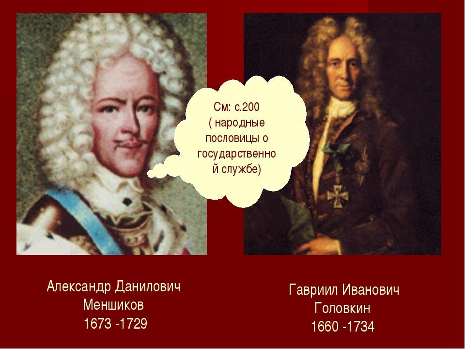 Александр Данилович Меншиков 1673 -1729 Гавриил Иванович Головкин 1660 -1734...