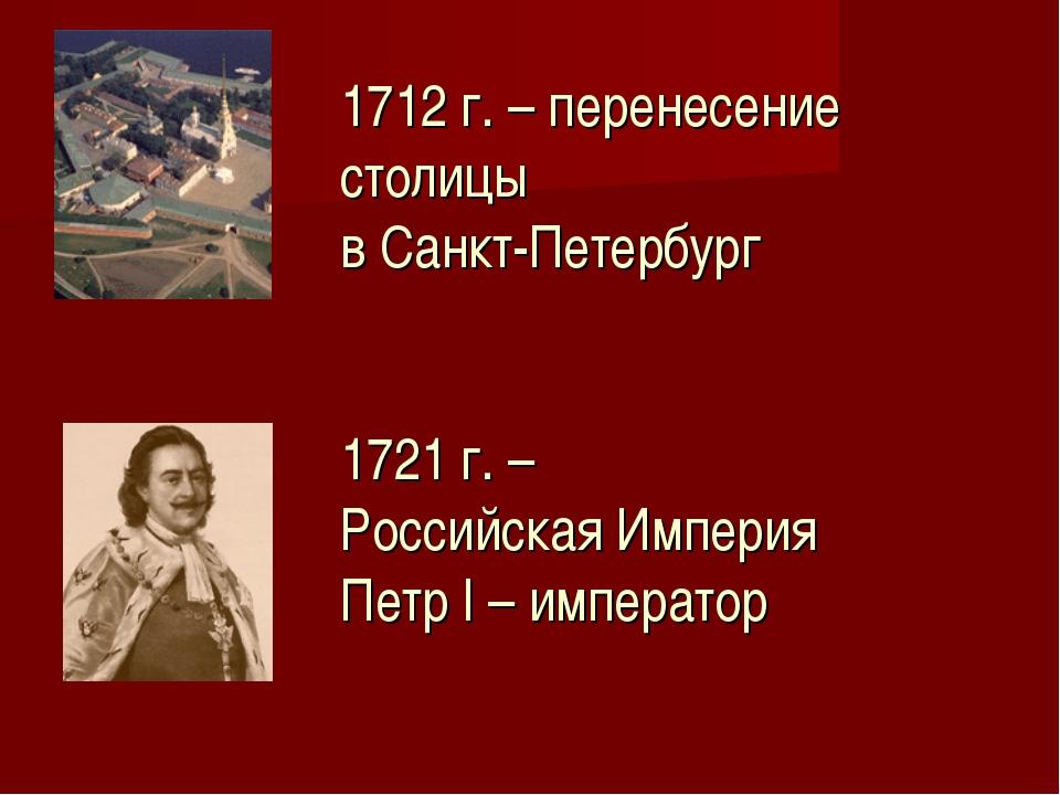 1712 г. – перенесение столицы в Санкт-Петербург 1721 г. – Российская Империя...
