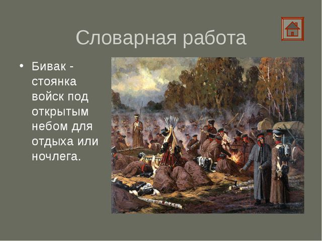 Словарная работа Бивак - стоянка войск под открытым небом для отдыха или ночл...