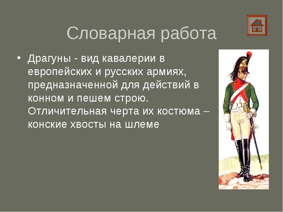 Словарная работа Драгуны - вид кавалерии в европейских и русских армиях, пред...