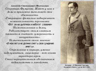Алексей Степанович Молчалин Секретарь Фамусова. Живет у него в доме и прилежн