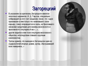 Загорецкий В указаниях на оригиналы Загорецкого имеется несколько вариантов.