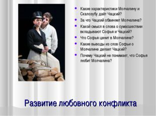 Развитие любовного конфликта Какие характеристики Молчалину и Скалозубу даёт