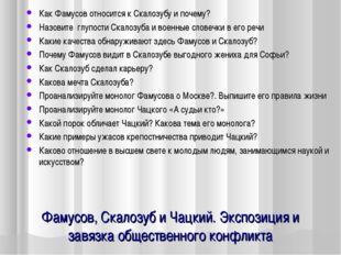 Фамусов, Скалозуб и Чацкий. Экспозиция и завязка общественного конфликта Как