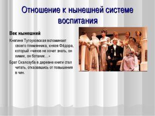 Отношение к нынешней системе воспитания Век нынешний Княгиня Тугоуховская всп