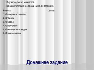 Домашнее задание Выучить один из монологов Конспект статьи Гончарова «Мильон