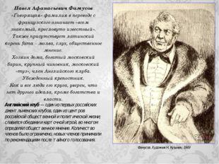 Павел Афанасьевич Фамусов «Говорящая» фамилия в переводе с французского означ