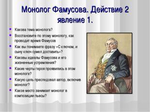 Монолог Фамусова. Действие 2 явление 1. Какова тема монолога? Восстановите по