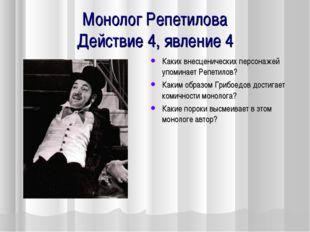 Монолог Репетилова Действие 4, явление 4 Каких внесценических персонажей упом