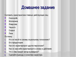 Домашнее задание Составить характеристики главных действующих лиц: Скалозуба