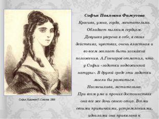 Софья Павловна Фамусова Красива, умна, горда, мечтательна. Обладает пылким се