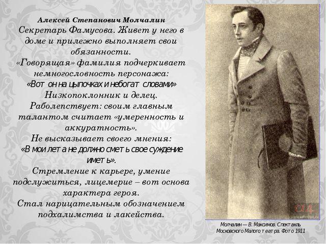Алексей Степанович Молчалин Секретарь Фамусова. Живет у него в доме и прилежн...