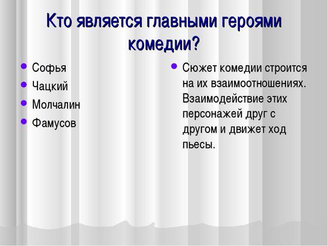 Кто является главными героями комедии? Софья Чацкий Молчалин Фамусов Сюжет ко...