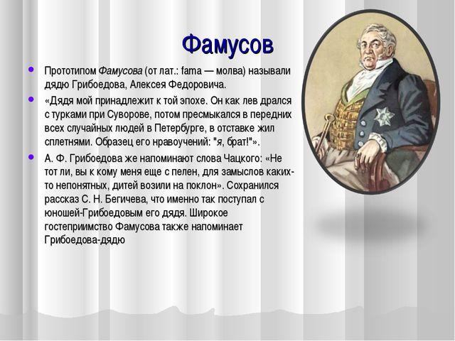 Фамусов Прототипом Фамусова (от лат.: fama — молва) называли дядю Грибоедова,...