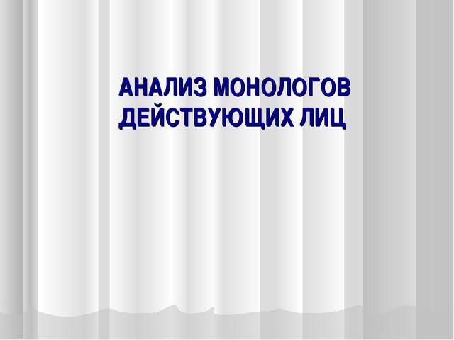 АНАЛИЗ МОНОЛОГОВ ДЕЙСТВУЮЩИХ ЛИЦ