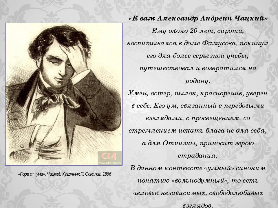 «К вам Александр Андреич Чацкий» Ему около 20 лет, сирота, воспитывался в дом...