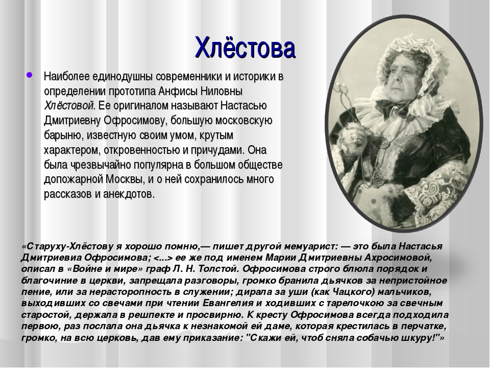 Хлёстова Наиболее единодушны современники и историки в определении прототипа...