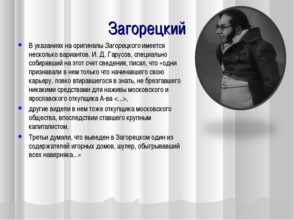 Загорецкий В указаниях на оригиналы Загорецкого имеется несколько вариантов....