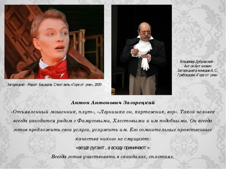 Антон Антонович Загорецкий «Отъявленный мошенник, плут», «Лгунишка он, картеж...