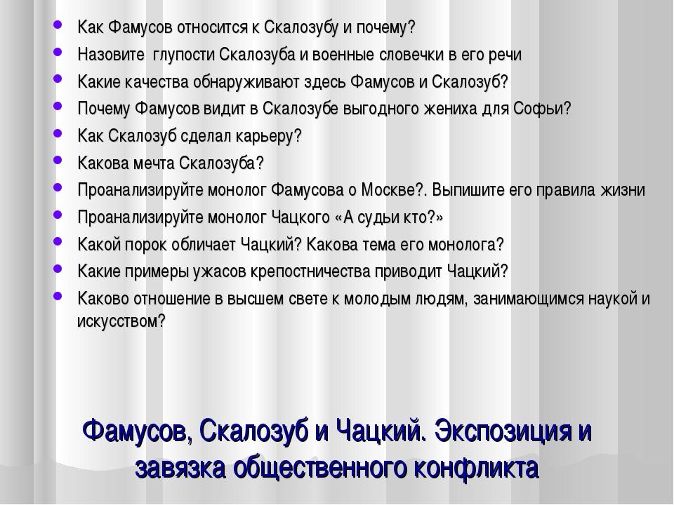 Фамусов, Скалозуб и Чацкий. Экспозиция и завязка общественного конфликта Как...
