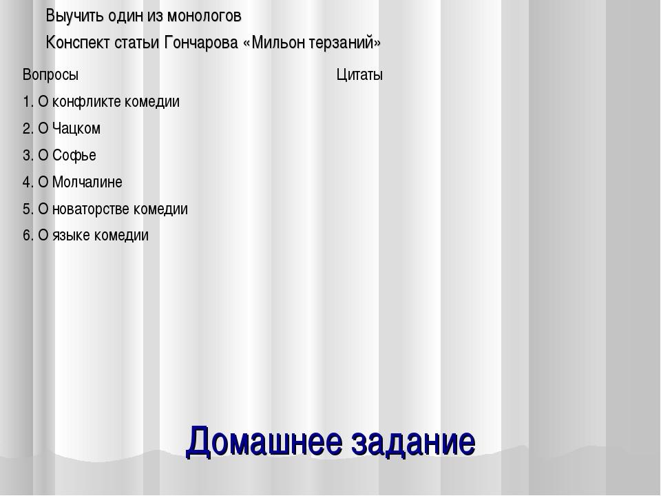 Домашнее задание Выучить один из монологов Конспект статьи Гончарова «Мильон...