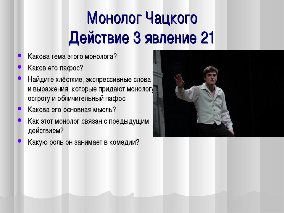 Монолог Чацкого Действие 3 явление 21 Какова тема этого монолога? Каков его п...
