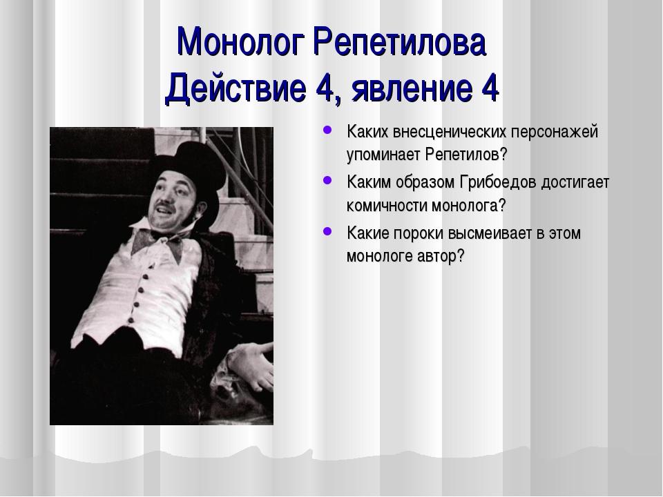 Монолог Репетилова Действие 4, явление 4 Каких внесценических персонажей упом...