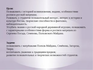 Цели: Познакомить с историей возникновения, видами, особенностями росписи рус