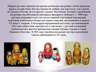 Первые русские сергиево-посадские расписные матрешки стоили довольно дорого,