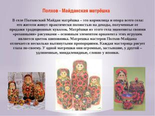 Полхов - Майданская матрёшка В селе Полховский Майдан матрёшка – это кормилиц