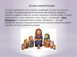 История создания Матрешки Русскую деревянную куклу назвали матрёшкой.