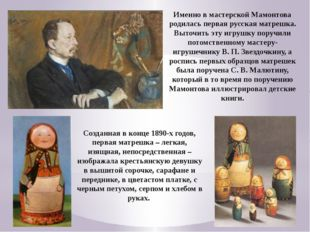 Именно в мастерской Мамонтова родилась первая русская матрешка. Выточить эту