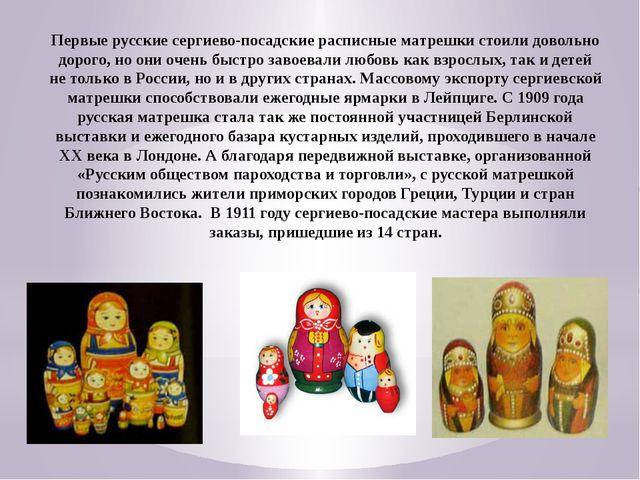 Первые русские сергиево-посадские расписные матрешки стоили довольно дорого,...