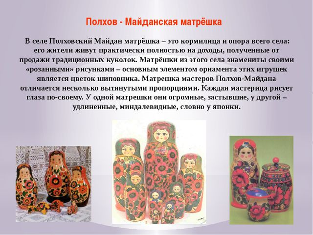 Полхов - Майданская матрёшка В селе Полховский Майдан матрёшка – это кормилиц...