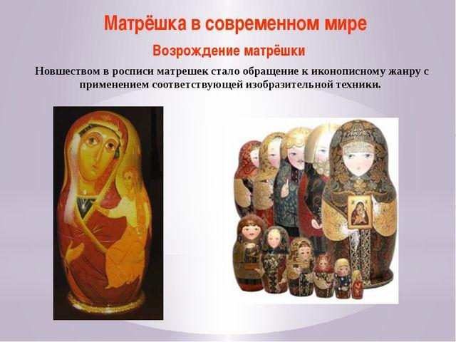 Возрождение матрёшки Новшеством в росписи матрешек стало обращение к иконопис...