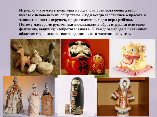 Игрушка – это часть культуры народа, она возникла очень давно вместе с челове...