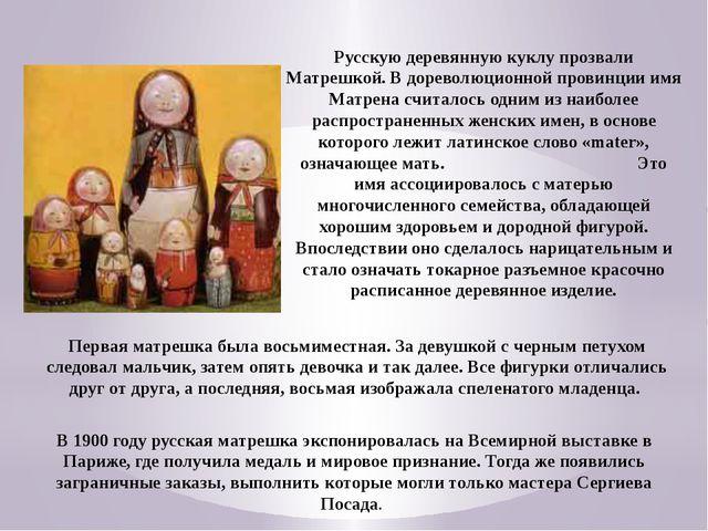 Русскую деревянную куклу прозвали Матрешкой. В дореволюционной провинции имя...