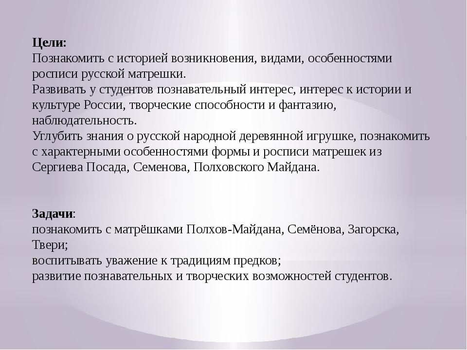 Цели: Познакомить с историей возникновения, видами, особенностями росписи рус...