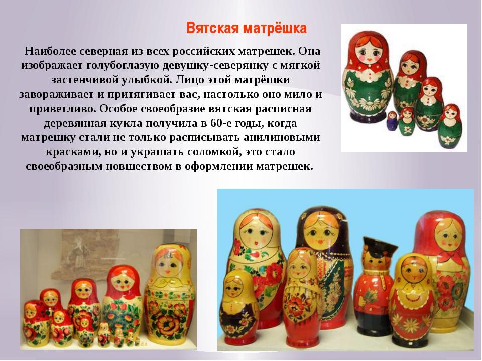 Вятская матрёшка Наиболее северная из всех российских матрешек. Она изображае...