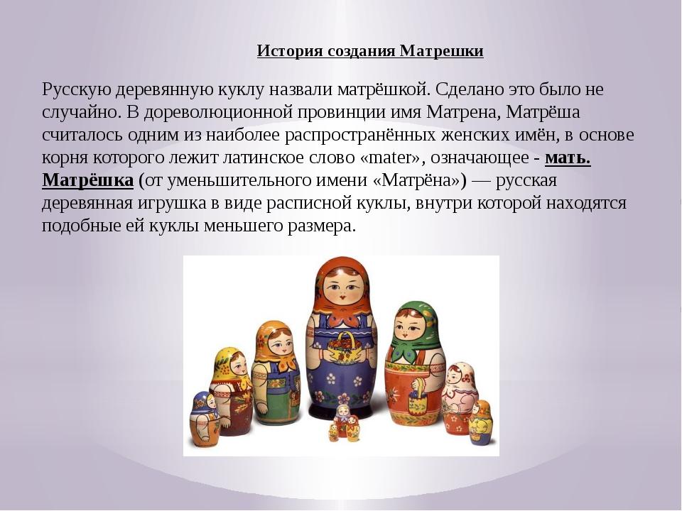 История создания Матрешки Русскую деревянную куклу назвали матрёшкой....