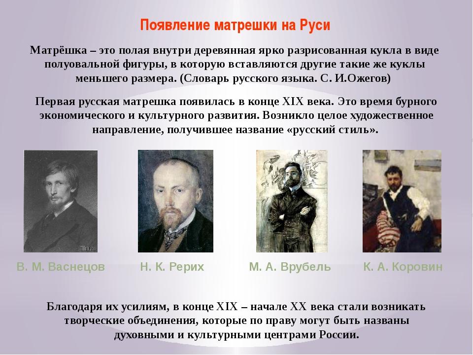 Появление матрешки на Руси Матрёшка – это полая внутри деревянная ярко разрис...