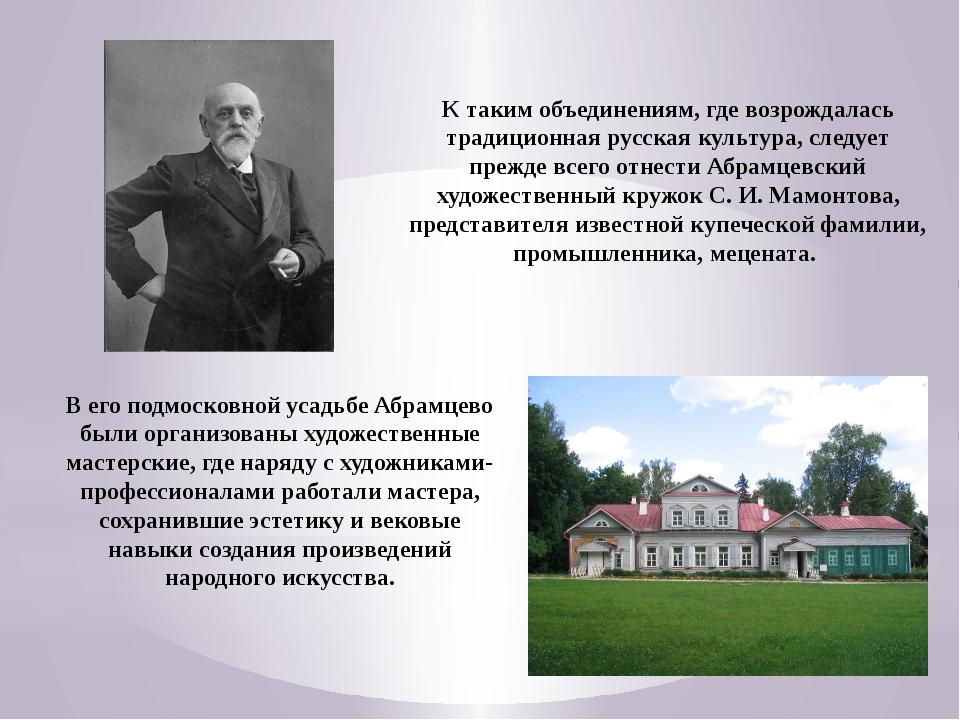 К таким объединениям, где возрождалась традиционная русская культура, следует...