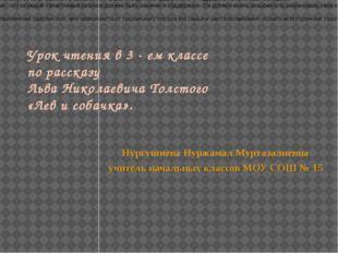 Урок чтения в 3 - ем классе по рассказу Льва Николаевича Толстого «Лев и соба