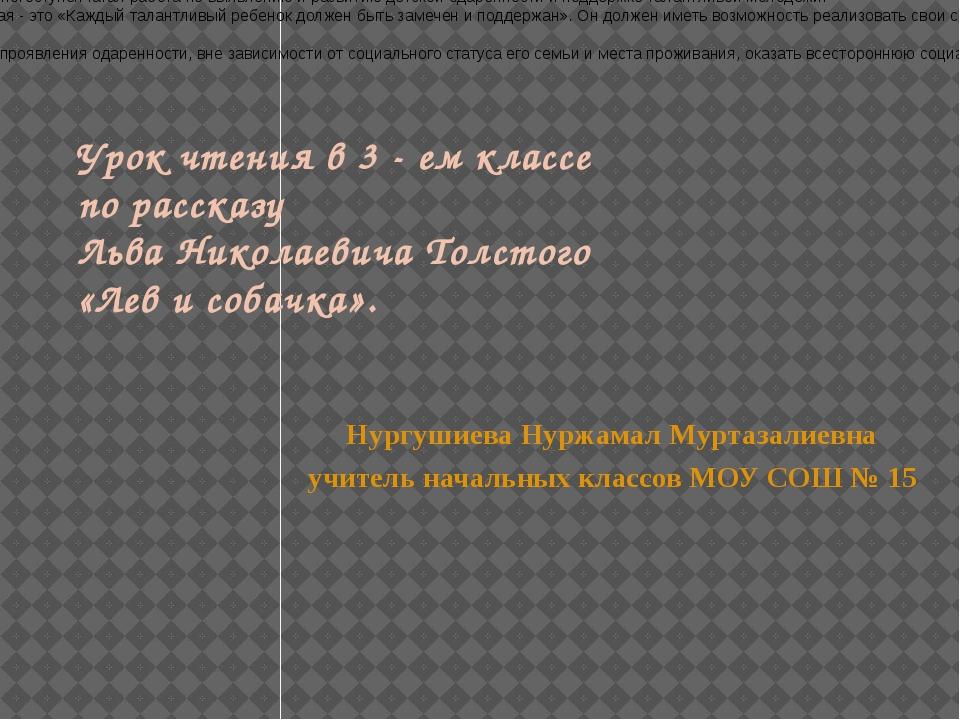 Урок чтения в 3 - ем классе по рассказу Льва Николаевича Толстого «Лев и соба...
