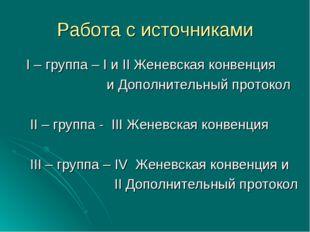 Работа с источниками I – группа – I и II Женевская конвенция и Дополнительный