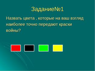 Задание№1 Назвать цвета , которые на ваш взгляд наиболее точно передают краск