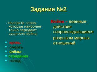 Задание №2 - Назовите слова, которые наиболее точно передают сущность войны к