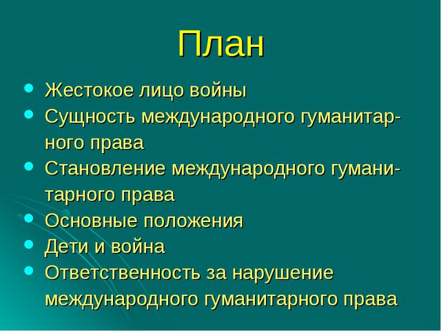 План Жестокое лицо войны Сущность международного гуманитар- ного права Станов...