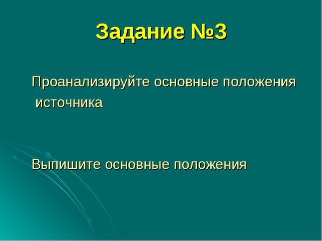 Задание №3 Проанализируйте основные положения источника Выпишите основные пол...
